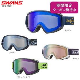 【期間限定送料無料クーポン】スキー ゴーグル 18-19 SWANS〔スワンズ スキーゴーグル〕<2019>100-MDH【眼鏡・メガネ対応ゴーグル】〔SAG〕