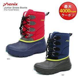 PHENIX〔フェニックス ジュニア キッズ スノーシューズ〕<2018>Junior Snow Boots PS7G8FW80 子供用