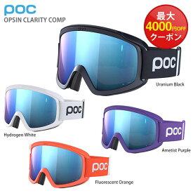 【19-20 NEWモデル】POC〔ポック スキーゴーグル〕<2020>OPSIN CLARITY COMP【F】【スペアレンズ付き】