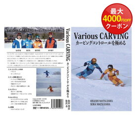 VARIOUS CARVING カービングコントロールを極める/松沢 寿〔DVD 39分〕