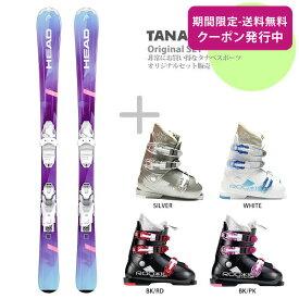 【スキー セット】HEAD〔ヘッド ジュニアスキー板〕<2019>JOY SLR 2 + SLR 4.5 AC + GEN〔ゲン スキーブーツ〕ROOKIE