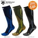 【15日限定エントリーで最大P15倍】DESCENTE〔デサント スキーソックス〕3D SOX plus+ DSK-7500 靴下