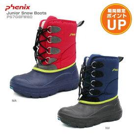 【エントリーでP10倍 26日1:59まで】PHENIX〔フェニックス ジュニア キッズ スノーシューズ〕<2018>Junior Snow Boots PS7G8FW80 子供用