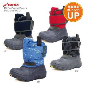 【エントリーでP10倍 26日1:59まで】PHENIX〔フェニックス ジュニア キッズ スノーシューズ〕<2018>Kid's Snow Boots PS7G8FW70 子供用