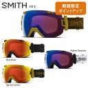 【エントリーでP10倍】【楽天スーパーセール!】SMITH スミス スキーゴーグル 2020 I/OX アイオーX 【眼鏡・メガネ対…