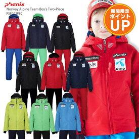 【お買い物マラソン期間ポイントUP】PHENIX〔フェニックス スキーウェア ジュニア〕<2019>Norway Alpine Team Boy's Two-Piece PS8G22P80【上下セット ジュニア】〔SA〕