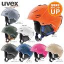 【期間限定4000円OFFクーポン&エントリーでP10倍】UVEX ウベックス スキーヘルメット 2020 uvex p1us 2.0 19-20 NEWモ…