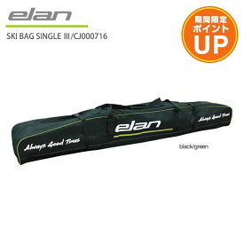 【エントリーでP10倍 26日1:59まで】ELAN エラン 1台用 スキーケース 2020 SKI BAG SINGLE 3 CJ000716 BK/GRN 19-20 NEWモデル