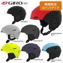 【期間限定4000円OFFクーポン&エントリーでP10倍】【楽天スーパーセール!】GIRO ジロ スキーヘルメット 2020 NEO ネ…