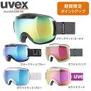 【15日限定エントリーで最大P15倍】UVEX ウベックス スキーゴーグル 2020 downhill 2000 FM 19-20 NEWモデル