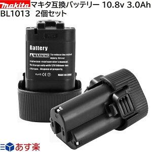 BL1013 2個セットマキタ makita 10.8v 3.0Ah 3000mAh (稼働時間約2倍) マキタ 互換 バッテリー リチウムイオン 蓄電池 インパクトドライバー 電動工具 ハンディー 掃除機 コードレス クリーナー 交換用