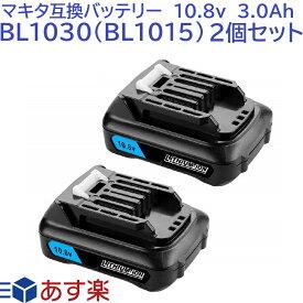 BL1030(BL1015) 2個セット マキタ 10.8v(12V兼用) 3.0Ah 3000mAh マキタ互換バッテリー Li-ion リチウムイオン電池 インパクトドライバー・電動工具・ハンディー掃除機・コードレス掃除機・クリーナー交換用電池 充電池 マキタ純正充電器対応