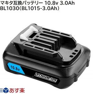 BL1030(BL1015) マキタ 10.8v(12V兼用) 3.0Ah 3000mAh マキタ互換バッテリー Li-ion リチウムイオン 蓄電池 インパクトドライバー 電動工具 ハンディー コードレス 掃除機 クリーナー 交換用電池 マキタ