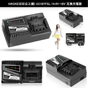 UC18YFSL HiKOKI ハイコーキ 互換充電器 14.4v~18v対応 日立 互換 充電器 インパクトドライバー 電動工具 ハンディー 掃除機 コードレス クリーナー 交換用電池充電器 バッテリーチャージャー HIKOKI 純正 バッテリー 互換 バッテリー 対応