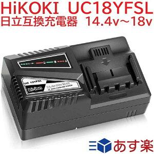 UC18YFSL HiKOKI互換充電器 14.4v~18v対応 日立互換急速充電器 電動工具・ハンディー・コードレス掃除機・クリーナーなど交換用バッテリー充電器 バッテリーチャージャー HiKOKI純正バッテリー 互