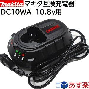 DC10WA マキタ互換充電器 10.8v対応 インパクトドライバー・電動工具・ハンディークリーナー・コードレス掃除機交換用バッテリー充電器 バッテリーチャージャー BL1013 純正バッテリー・互換
