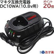 DC10WAマキタ互換充電器10.8v対応インパクトドライバー電動工具ハンディークリーナーコードレス掃除機交換用電池バッテリー充電器バッテリーチャージャーBL1013純正バッテリー互換バッテリー対応