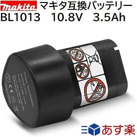 BL1013 マキタ makita 10.8v 3.5Ah 3500mAh マキタ 互換 バッテリー リチウムイオン 蓄電池 インパクトドライバー ドリル トリマー ランタン LEDランプ ライト 電動工具 ハンディー 掃除機 コードレス クリーナー 交換用電池 充電池