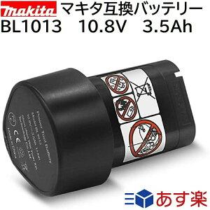 BL1013 マキタ makita 10.8v 3.5Ah 3500mAh マキタ互換バッテリー Li-ion リチウムイオン 電動工具・ハンディー掃除機・コードレス掃除機・クリーナー交換用電池 充電池 マキタ純正充電器 DC10WA対応