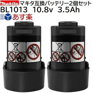 BL1013 2個セット マキタ makita 10.8v 3.5Ah 3500mAh マキタ互換バッテリー Li-ion リチウムイオン 電動工具・ハンディー掃除機・コードレス掃除機・クリーナー交換用電池 充電池 マキタ純正充電器 DC1