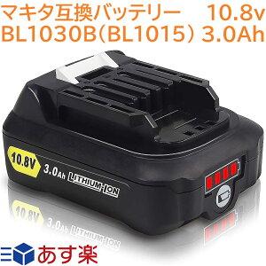 BL1030B(BL1015) マキタ 10.8v(12V兼用) 3.0Ah 3000mAh マキタ互換バッテリー 残量表示付き リチウムイオン電池 インパクトドライバー・電動工具・ハンディー掃除機・コードレス掃除機・クリーナー交