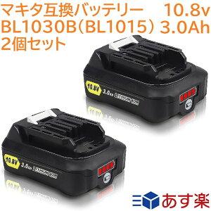 BL1030B(BL1015) 2個セット マキタ 10.8v(12V兼用) 3.0Ah 3000mAh マキタ互換バッテリー 残量表示付き リチウムイオン電池 ドライバー 電動工具 ハンディー コードレス掃除機 クリーナー 交換用電池 純