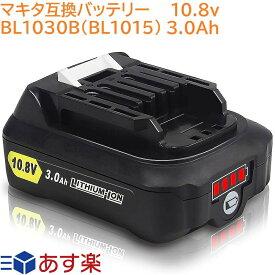 BL1030B(BL1015) マキタ 10.8v(12V兼用) 3.0Ah 3000mAh マキタ 互換 バッテリー リチウムイオン 蓄電池 インパクトドライバー 電動工具 ハンディー コードレス 掃除機 クリーナー 交換用電池 マキタ 純正 充電器 バッテリー 対応