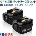 JIS規格適合 BL1460B 2個セット 14.4v 6.0Ah 6000mAh マキタ 互換 バッテリー 高品質セル 高性能制御基板採用 残量表…