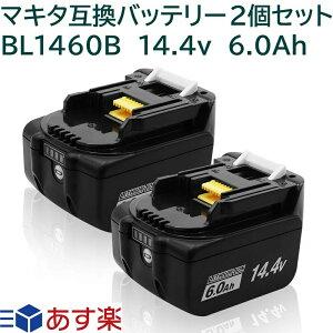 JIS規格適合 BL1460B 2個セット マキタ 14.4v 6.0Ah 6000mAh マキタ互換バッテリー JIS規格適合 高品質セル・高性能基板採用 残量表示付き リチウムイオン 電動工具 ・ハンディー掃除機・コードレス