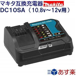 DC10SA マキタ互換充電器 10.8v~12v対応 インパクトドライバー 電動工具 ハンディークリーナー コードレス掃除機 交換用バッテリー充電器 バッテリーチャージャー BL1015 BL1030 DC10WD など マキタ