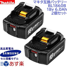 ハイグレードタイプ BL1860B 2個セット マキタ 18v 6.0Ah 6000mAh マキタ 互換 バッテリー SAMSUNG サムスン製セル搭載 リチウムイオン 蓄電池 インパクトドライバー 電動工具 ハンディー クリーナー コードレス 掃除機 交換用電池