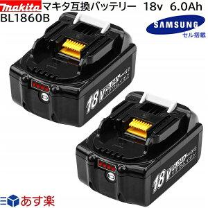 ハイグレードタイプ BL1860B 2個セット マキタ 18v 6.0Ah 6000mAh マキタ 互換 バッテリー SAMSUNG サムスン製セル搭載 リチウムイオン 蓄電池 インパクトドライバー 電動工具 ハンディー クリーナー