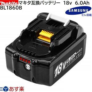 ハイグレードタイプ BL1860B マキタ 18v 6.0Ah 6000mAh マキタ 互換 バッテリー SAMSUNG サムスン製セル搭載 リチウムイオン 蓄電池 インパクトドライバー ドリル 電動工具 ハンディー クリーナー コ