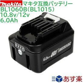 JIS規格適合 BL1060B(BL1015) マキタ 10.8v(12V兼用) 6.0Ah 6000mAh マキタ 互換 バッテリー 残量表示付 リチウムイオン 蓄電池 インパクトドライバー ドリル 電動工具 ハンディー コードレス 掃除機 クリーナー 交換用電池