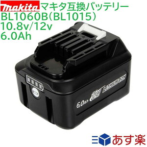 BL1060B(BL1015) マキタ 10.8v(12V兼用) 6.0Ah 6000mAh マキタ互換バッテリー 残量表示付き Li-ion リチウムイオン電池 コードレスクリーナー・ドリル・インパクトドライバー・電動工具・ハンディー掃除