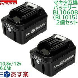 JIS規格適合 BL1060B(BL1015) 2個セット マキタ 10.8v(12V兼用) 6.0Ah 6000mAh マキタ 互換 バッテリー 残量表示付 リチウムイオン 蓄電池 インパクトドライバー 電動工具 ハンディー コードレス 掃除機 クリーナー 交換用電池