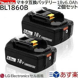 JIS規格適合 BL1860B 2個セット マキタ 18v 6.0Ah 6000mAh LG製高級グレードセル搭載 大型高性能回路基板採用 マキタ互換バッテリー 残量表示付き 電動工具 ハンディークリーナー コードレス掃除機 交換用電池 マキタ純正 充電器対応