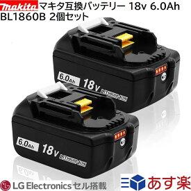 JIS規格適合 BL1860B 2個セット マキタ 18v 6.0Ah 6000mAh LG製高級グレードセル搭載 大型高性能回路基板採用 マキタ互換バッテリー インパクトドライバー 電動工具 ハンディークリーナー コードレス掃除機 交換用電池 マキタ純正 充電器対応