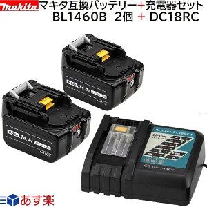 BL1460B 2個 + DC18RC マキタ 14.4v 6.0Ah 6000mAh マキタ 互換 バッテリー 充電器 セット リチウムイオン 蓄電池 インパクトドライバー ドリル 草刈機 電動工具 ハンディー 掃除機 コードレス クリー