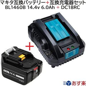 BL1460B + DC18RC 小型軽量型 マキタ 互換 セット 14.4v 6.0Ah 6000mAh マキタ 互換 バッテリー リチウムイオン 蓄電池 + 充電器 セット インパクトドライバー ドリル 草刈機 電動工具 ハンディー 掃除