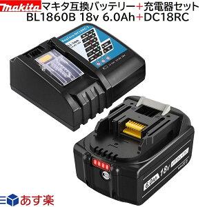 BL1860B + DC18RC マキタ 互換 バッテリー 充電器 セット 18v 6.0Ah 6000mAh リチウムイオン 蓄電池 14.4v 〜 18v 充電器 インパクトドライバー ドリル 草刈機 ブロワー 電動工具 ハンディー クリーナー