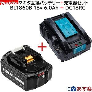 BL1860B + DC18RC 小型軽量型 マキタ 互換 バッテリー 充電器 セット 18v 6.0Ah 6000mAh リチウムイオン 蓄電池 インパクトドライバー ドリル 草刈機 ブロワー 電動工具 ハンディー クリーナー コード