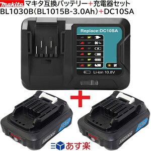 BL1030B(BL1015B) 2個 + DC10SA 10.8v 3.0Ah 3000mAh マキタ 互換 バッテリー + 互換 充電器 セット リチウムイオン 蓄電池 電動工具 ハンディー 掃除機 コードレス クリーナー 交換用電池 マキタ 純正 対応