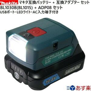 BL1030B(BL1015B) + ADP08 10.8v 3.0Ah 3000mAh マキタ互換バッテリー + 互換アダプター セット USBポート LED ライト/ランプ AC入力端子付 キャンプ 登山 緊急避難用品 停電 予備電源 電池 照明に! スマホの