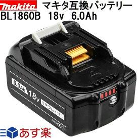 BL1860B 18v 6.0Ah 6000mAh マキタ 互換 バッテリー 残量表示付き リチウムイオン インパクトドライバー 電動工具 ハンディー クリーナー コードレス 掃除機 交換用電池 マキタ 純正 互換 バッテリー 充電器対応