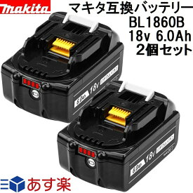 BL1860B 2個セット マキタ 18v 6.0Ah 6000mAh マキタ 互換 バッテリー 残量表示付き リチウムイオン インパクトドライバー 電動工具 ハンディー クリーナー コードレス 掃除機 交換用電池 マキタ純正 互換 充電器対応