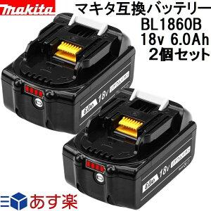 BL1860B 2個セット マキタ 18v 6.0Ah 6000mAh マキタ 互換 バッテリー 残量表示付き リチウムイオン 電動工具 ハンディー クリーナー コードレス 掃除機 交換用電池 マキタ純正 互換充電器対応 【当