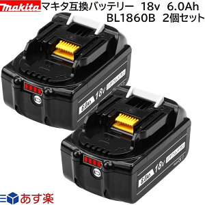 BL1860B 2個セット マキタ 18v 6.0Ah 6000mAh マキタ 互換 バッテリー 互換バッテリー 残量表示付き リチウムイオン インパクトドライバー 電動工具 ハンディー クリーナー コードレス 掃除機 交換