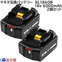 BL1860B 2個セット マキタ 18v 6.0Ah 6000mAh マキタ 互換 バッテリー 互換バッテリー 残量表示付き Makita リチウム…