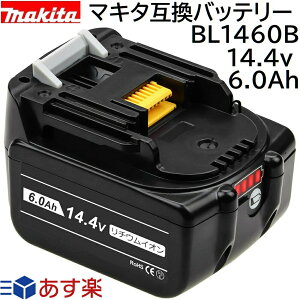 BL1460B マキタ 14.4v 6.0Ah 6000mAh マキタ 互換 バッテリー 残量表示付き Li-ion リチウムイオン 電池 インパクトドライバー 電動工具 ハンディー コードレス 掃除機 クリーナー 交換用電池 マキタ